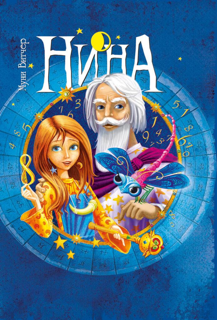 NINA-E-L'ARCA-DELLA-LUCE-cover